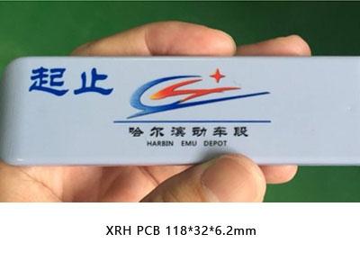 RFID动车资产管理标签