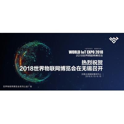 2018无锡物联展将于9月15-18日召开